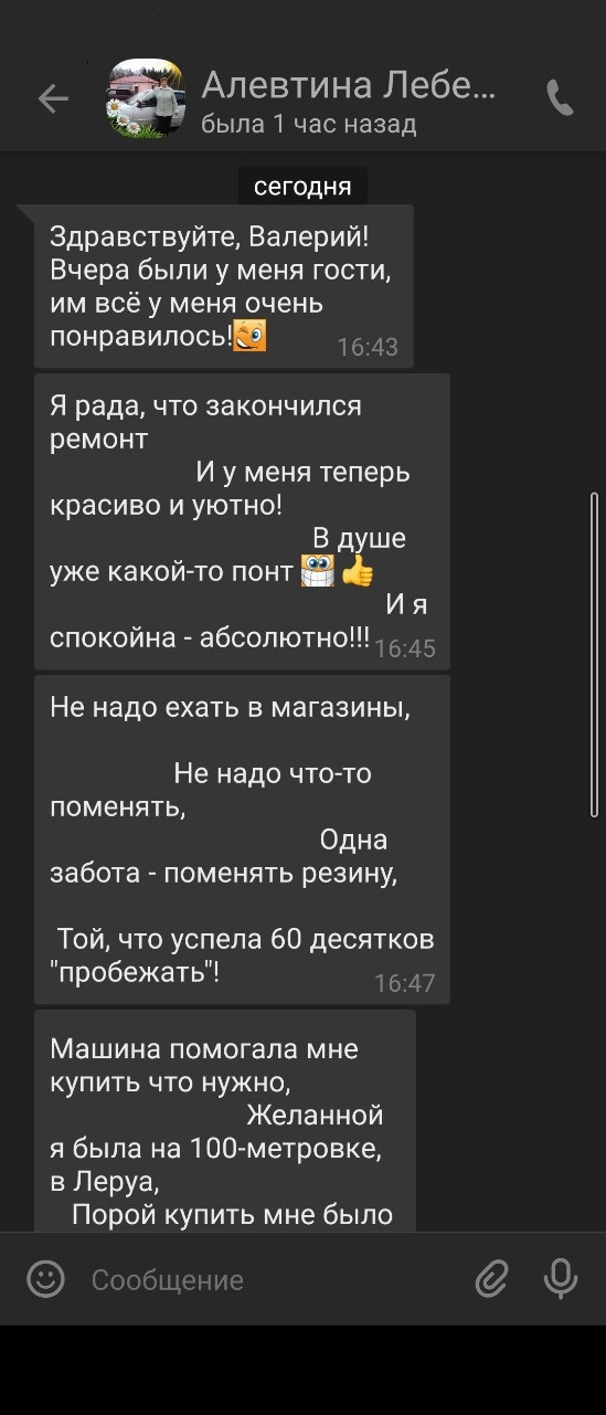 viber image 2019-09-11 , 00.04.44