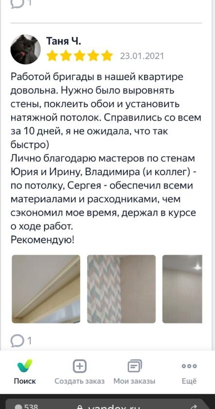 Screenshot_20210214_132910